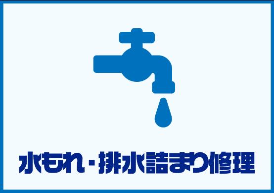 水もれ・排水詰まり修理