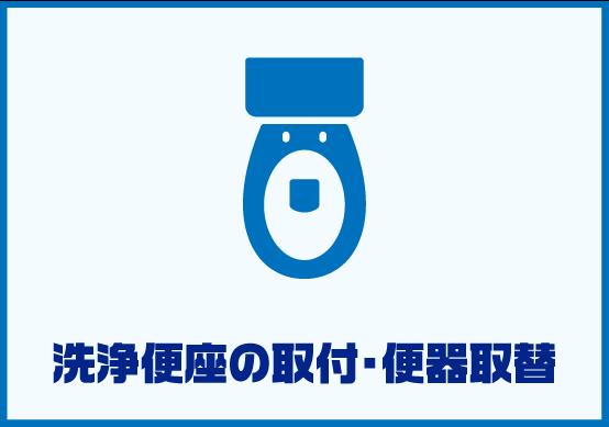 洗浄便座の取付・便器取替
