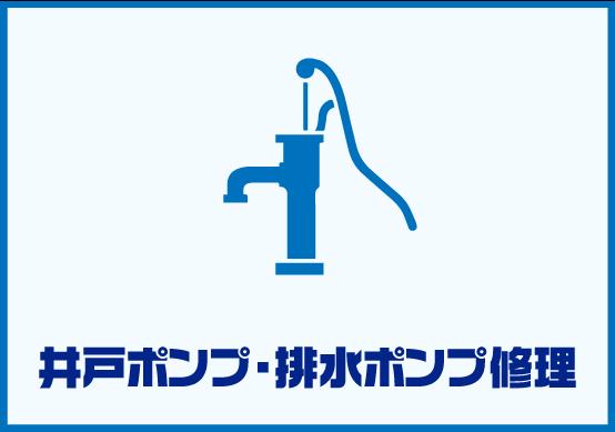 井戸ポンプ・排水ポンプ修理