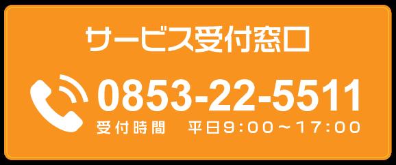 サービス受付窓口 0853-22-5511 受付時間 平日9:00〜17:00