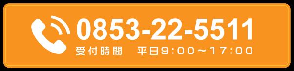 0853-22-5511 受付時間 平日9:00〜17:00